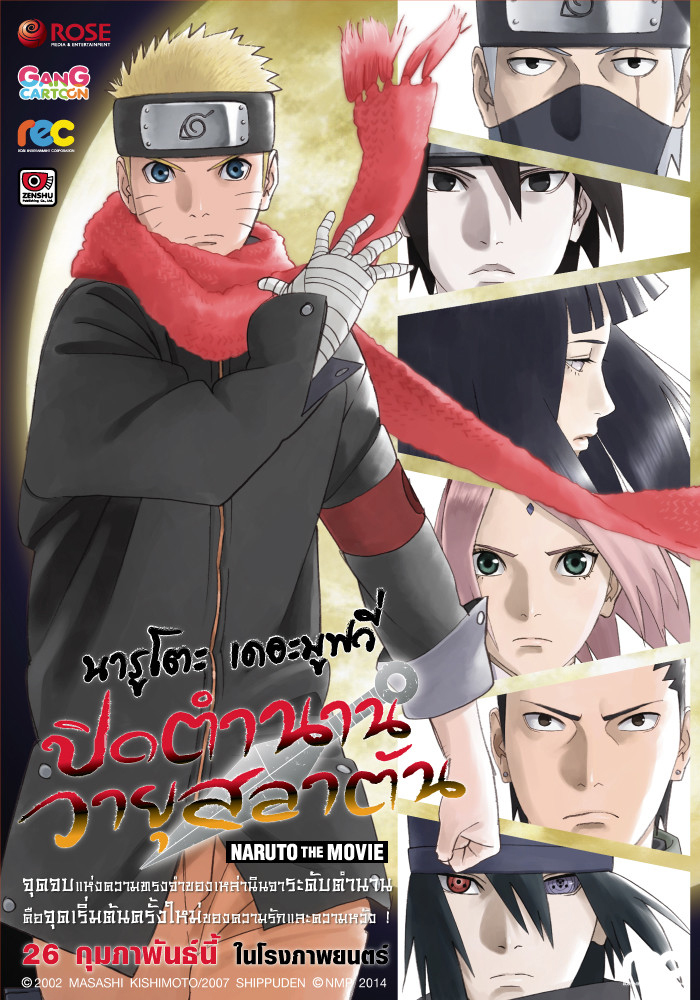 The Last: Naruto the Movie นารูโตะ เดอะ มูฟวี่ ปิดตำนานวายุสลาตัน HD
