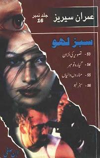 Imran Series By Ibn e Safi Sabz Lahu Jild No 16 Tasveer Ki Urran, Giyarah November, Manaron Waliyan, Sabz Lahu