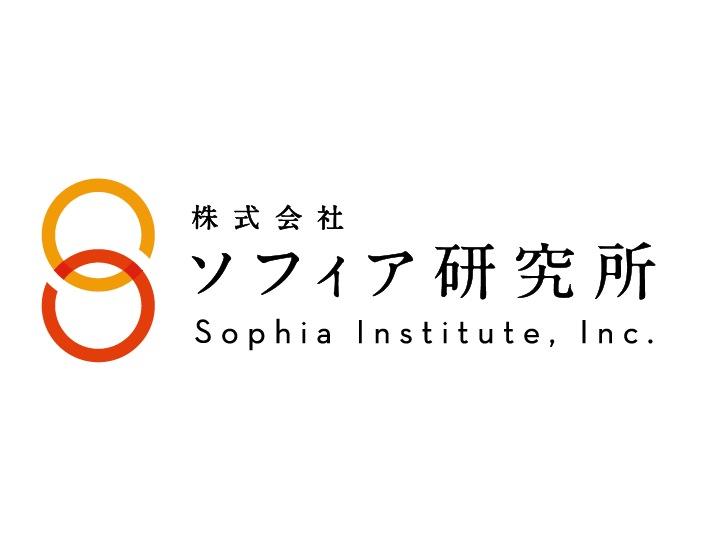 (株)ソフィア研究所