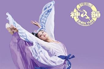 Shen Yun Show 神韵