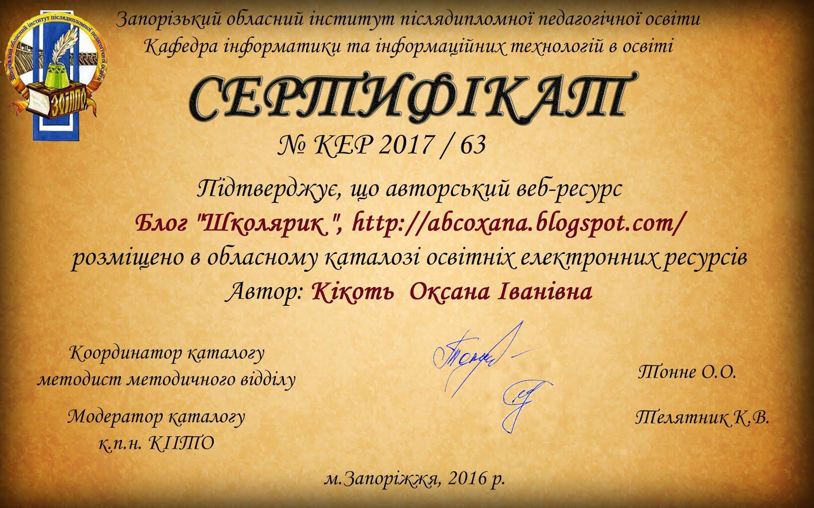 Сертифікація  блогу