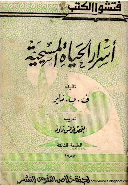 كتاب اسرار الحياة المسيحية - تاليف ف ب ماير - تعريب القمص مرقص داود