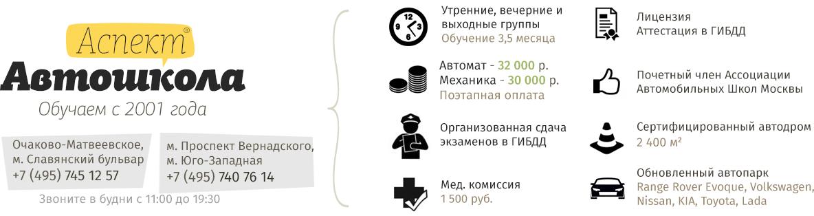 Автошкола Аспект
