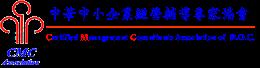 中華中小企業經營輔導專家協會