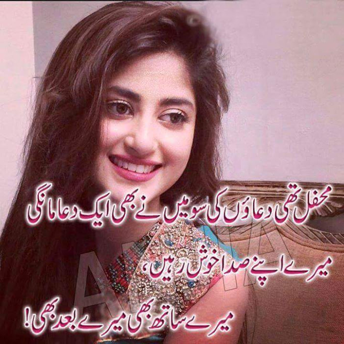 Sad Poetry: Best Love & Romantic shayari in urdu