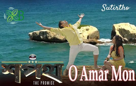 O Amar Mon - Shapath