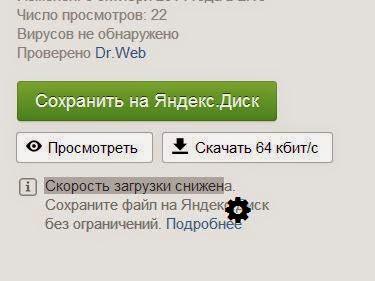Яндекс.Диск скачивание файлов