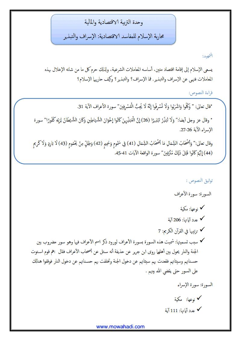محاربة الاسلام للمفاسد الاقتصادية ( الاسراف - التبذير ) 1