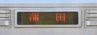 蒲田行き 7600系側面