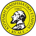 Κυπριακή Μαθηματική Εταιρεία: Το πρόβλημα της εβδομάδας