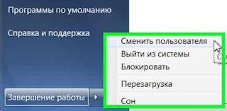 Смена пользователя - остановка воспроизведения