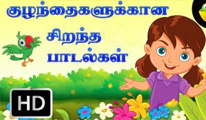 Tamil Rhymes
