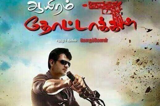 Thottakkal Tamil Movie Online