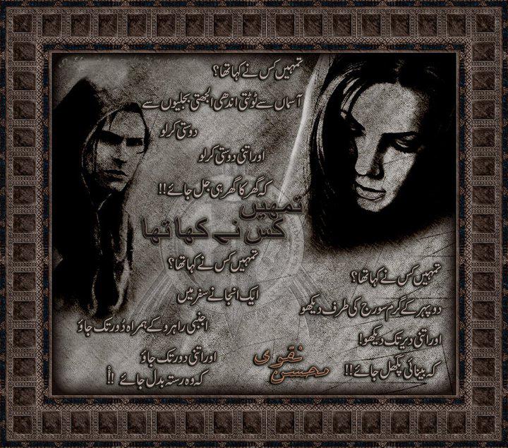 Tumhain Kis Ne Kaha Tha by Mohsin Naqvi - Nazam - urdu poetry - poetry on narazgi, narazgi sher,ajnabi, judai ghazals, intizar urdu poetry, urdu, urdu shayari