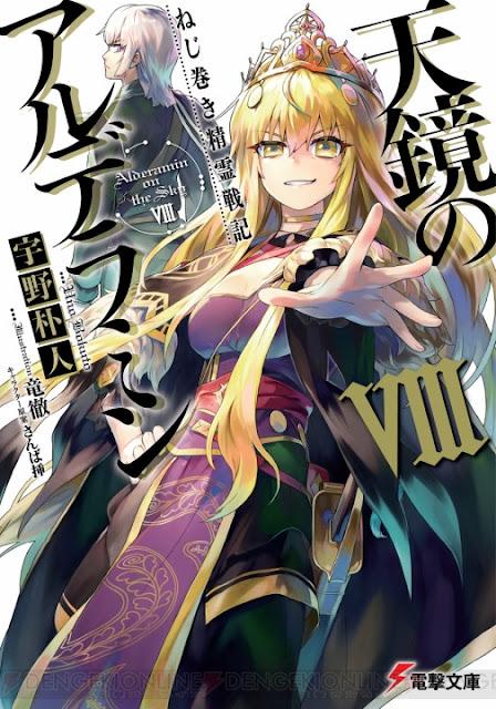 Cover light novel Alderamin on the Sky Vol 8