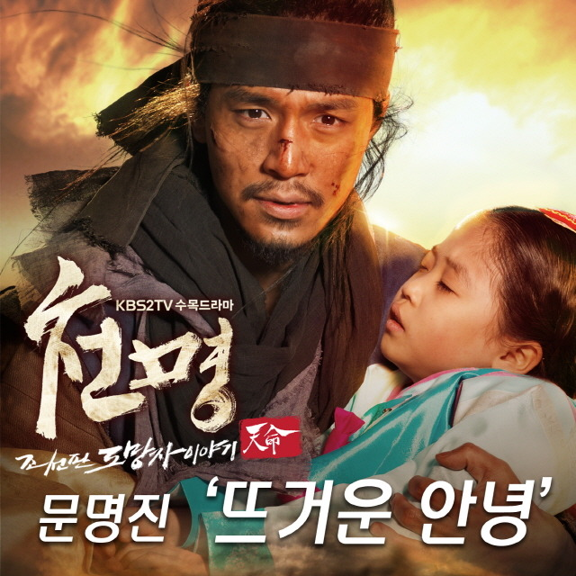Nonton Drama Korea Heaven's Will: The Fugitive of Joseon sub indo
