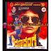Rana Ranga (1988) Kananda Movie MP3 Songs Download
