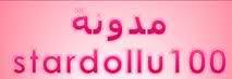 مدونة ستاردول الفلسطينية