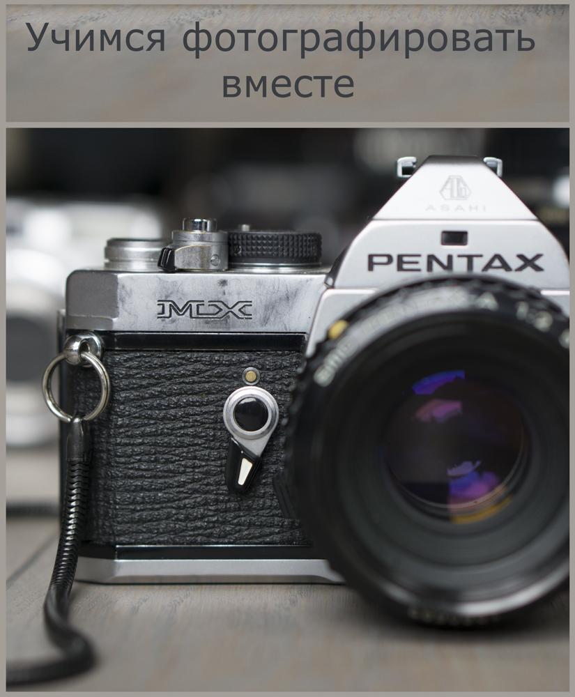 учимся фотографировать