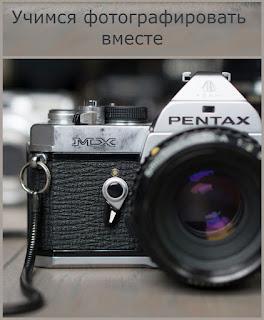 Учимся фотографировать!