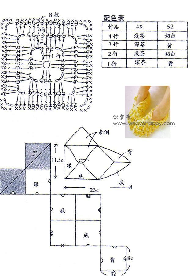 Тапочки крючком из квадрата схема