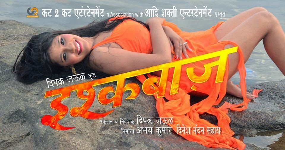 Kajal Ragdhwani hot pose in Ishqbaaz Bhojpuri Movie Poster