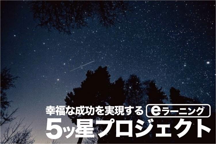 5ッ星プロジェクト