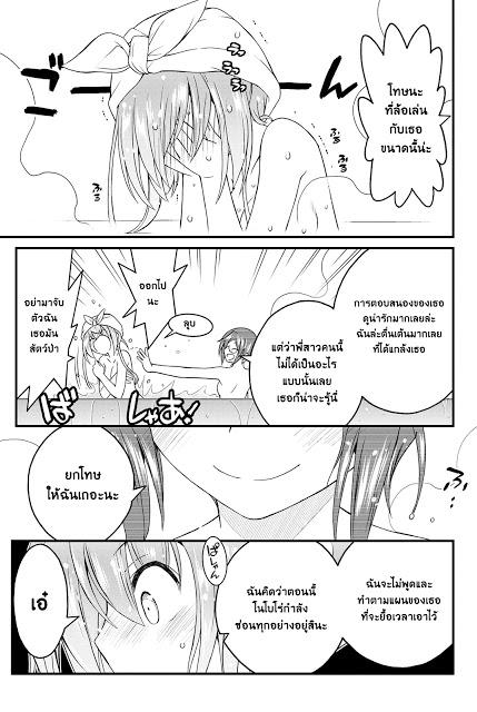 Kin no Kanojo Gin no Kanojo ตอนที่ 17 TH แปลไทย