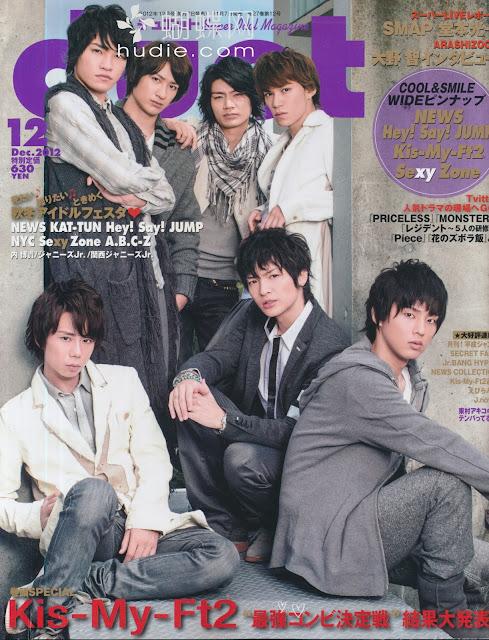 duet (デュエット) December 2012年12月号 【表紙】 Kis-My-Ft2 japanese magazine scans