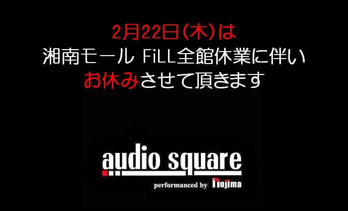 オーディオスクェア藤沢店・臨時休業のお知らせ。
