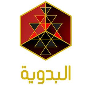 تردد قناة رويال البدوية للدراما على النايل سات 2015-2016 - fréquence de Royal Albadawyah sur nilesat