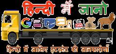 हिन्दी में जानो | Hindi Me Jano