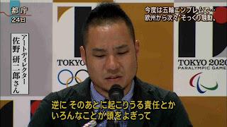 NOISIA2: 佐野研二郎の反論「エ...