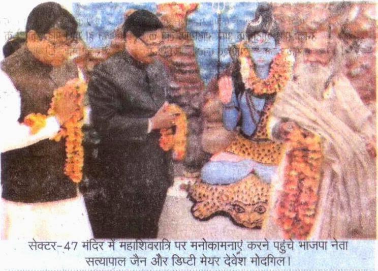 सेक्टर 47 मंदिर में महाशिवरात्रि पर मनोकामनाएं करने पहुंचे भाजपा नेता सत्य पाल जैन और डिप्टी मेयर देवेश मौदगिल