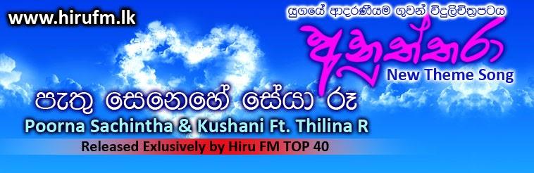 Surendra Perera Sinhala Mp3 Songs List 1