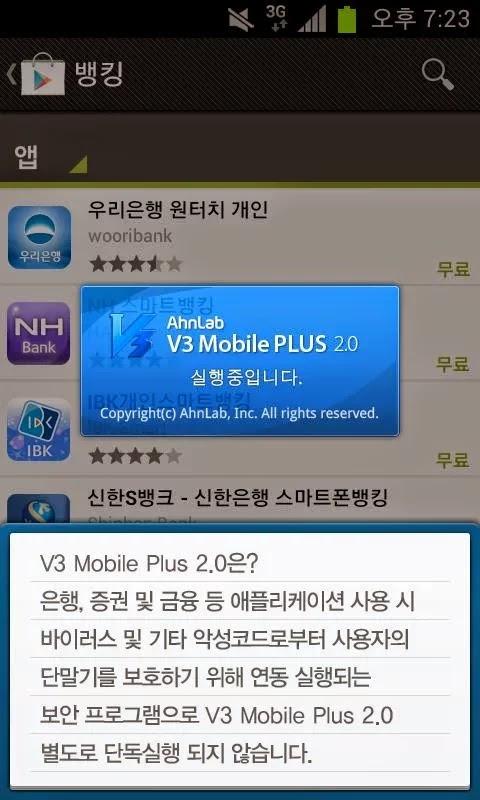 AhnLab: V3 Mobile