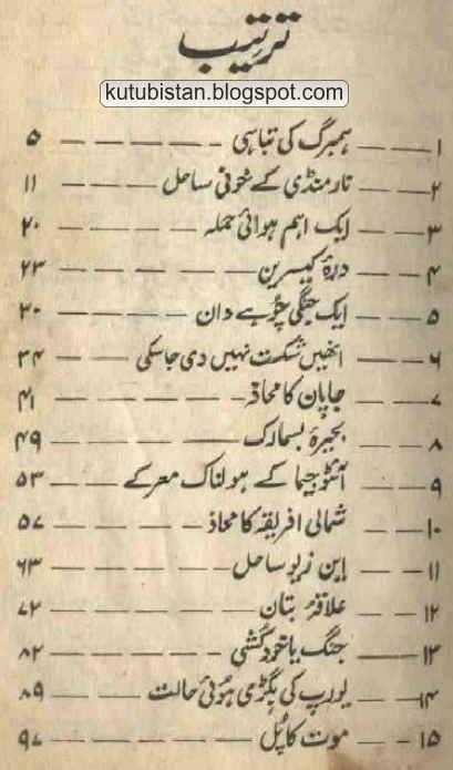 Contents of the Urdu book Doosri Jang-e-Azeem kay Holnak Waqiat Pdf Urdu Book