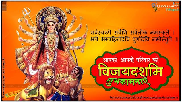 Best Dussehra Quotes greetings in hindi 1232