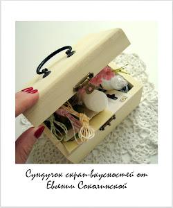 Конфетка №2 - сундучок скрап-вкусностей