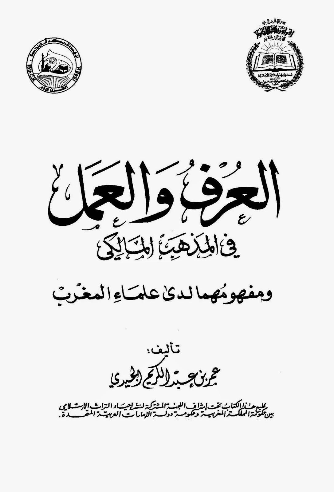 العرف والعمل في المذهب المالكي ومفهومها لدى علماء المغرب - عمر بن عبد الكريم الجيدي