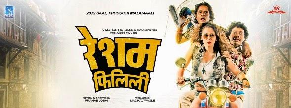 nepali-movie-resham-filili-mp3-songs