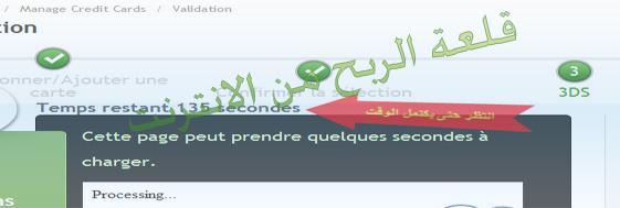 Payza التسجيل التفعيل استعمال الموقع 9.jpg