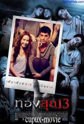 Long Weekend (2013) BluRay 720p [thailand] cupux-movie.com