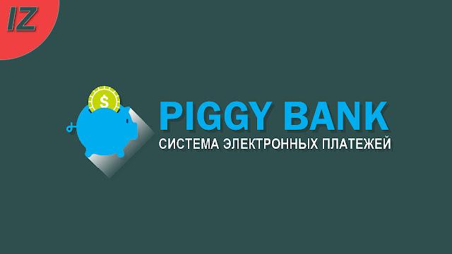 ОФОРМИ ОНЛАЙН И ПОЛУЧИ СРЕДСТВА НА ПОГАШЕНИЕ СЧЕТОВ PIGGY BANK