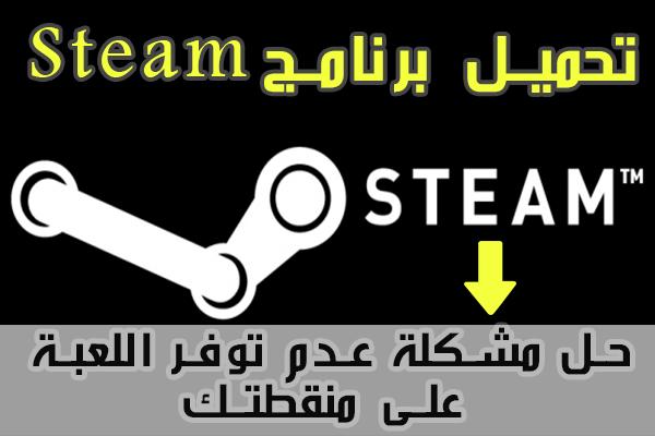 تحميل برنامج steam مشكلة اللعبة steam-download-and-f