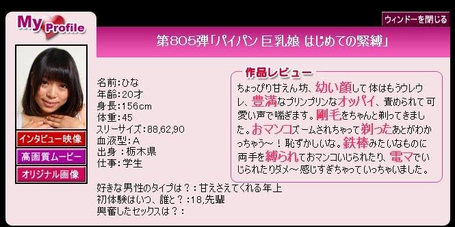 top TaacificGirlse 2012-12-06 第805弾「パイパン 巨乳娘 はじめての緊縛」 ひなちゃん 20才 [648P280MB] 501d