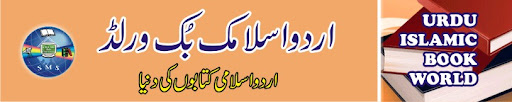 Urdu Islamic Book World