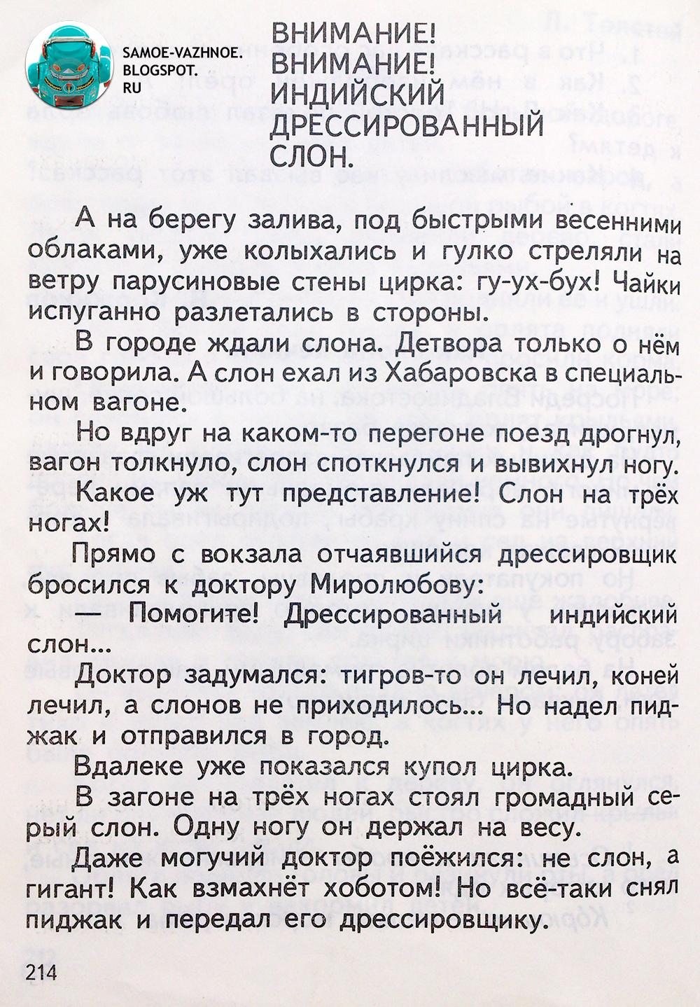 В Коржиков Как слона лечили читать онлайн учебник скан
