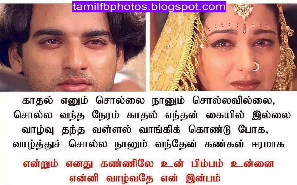 Love Failure Tamil Kavithai Photos : Kathal ennum Sollai