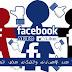 زيادة عدد الإعجابات Likes بصورك ومنشوراتك علي موقع فيس بوك 2013
